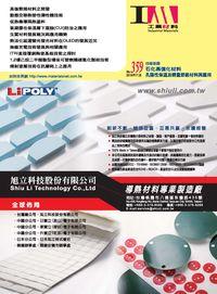 工業材料 [第359期]:石化高值化材料 孔隙性保溫及輕量節能材料與應用