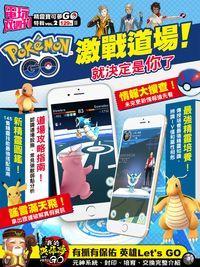電玩双週刊 精靈寶可夢GO特輯. Vol.2
