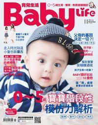 育兒生活 [第318期]:0-5歲 寶寶階段性 模仿力解析