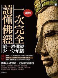 一次完全讀懂佛經