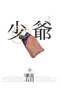 少爺:夏目漱石半自傳小說, 日本國民必讀經典