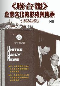 <<聯合報>>企業文化的形成與傳承:(1963-2005). 下