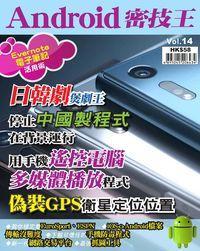 Android 密技王 [第14期]:日韓劇煲劇王 停止中國製程式在背景運行