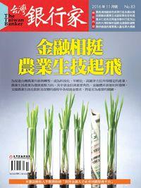 台灣銀行家 [第83期]:金融相挺 農業生技起飛