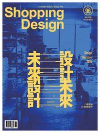 Shopping Design [第96期]:未來設計 設計未來