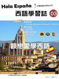 Hola España 西語學習誌 [第3期] [有聲書]:談戀愛學西語