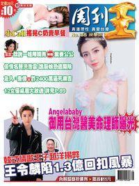 周刊王 2016/11/09 [第135期]:Angelababy御用台灣醫美命理師曝光