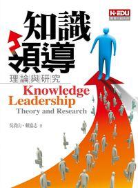 知識領導:理論與研究