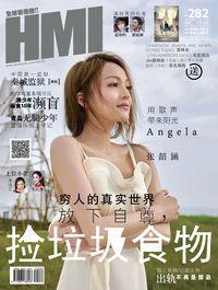 HMI [Issue 282]:窮人的真實世界 放下自尊, 撿垃圾食物