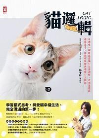 貓邏輯:亞洲唯一國際認證貓行為諮詢師, 教你用貓的邏輯思考, 就能輕鬆解決貓咪行為問題