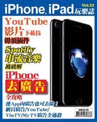iPhone, iPad玩樂誌 [第32期]:iPhone去廣告