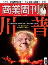 商業周刊 2016/11/14 [第1513期]:最危險的總統+最分裂的美國=新黑暗時代