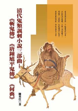 清代鬼類諷刺小說三部曲:<<斬鬼傳>><<唐鍾馗平鬼傳>><<何典>>