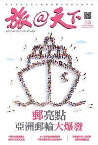 旅@天下 [第53期]:郵亮點 亞洲郵輪大爆發