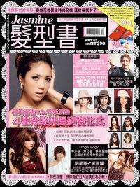 Jasmine:髮型書 [第42期] :甜美優雅V.S.性感浪漫 4種捲髮與編綁變化式