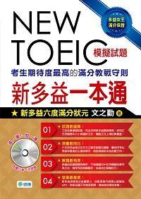 New TOEIC新多益一本通 [有聲書]:考生期待度最高的滿分教戰守則