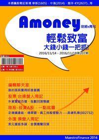 Amoney財經e周刊 2016/11/14 [第207期]:輕鬆致富 大錢小錢一把抓