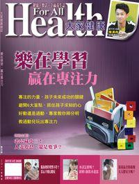 大家健康雜誌 [第292期]:樂在學習 贏在專注力
