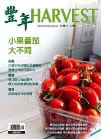 豐年 105/11/15 [第66卷21.22期]:小果番茄大不同