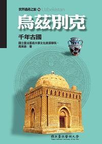 烏茲別克:千年古國