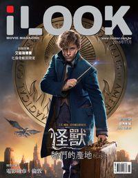 iLOOK 電影雜誌 [2016年11月]:怪獸與牠們的產地