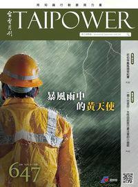 台電月刊 [第647期]:暴風雨中的黃天使