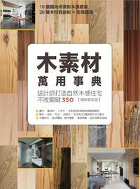 木素材萬用事典:設計師打造自然木感住宅不敗關鍵350