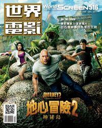 世界電影 [第516期] [精華版]:地心冒險2:神秘島