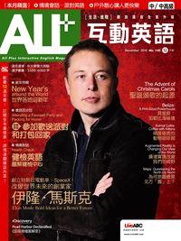 ALL+互動英語 [第145期] [有聲書]:改變世界未來的創業家 伊隆.馬斯克