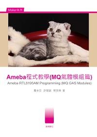 Ameba 程式教學, MQ 氣體模組篇