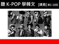 聽K-POP學韓文 [講義]. 第1-10回