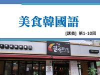 美食韓國語 [講義]. 第1-10回
