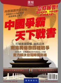匯報 [總第27輯]:中國爭霸 天下戰書