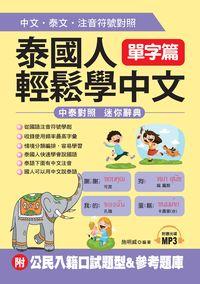 泰國人輕鬆學中文 [有聲書], 單字篇