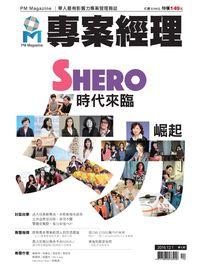 專案經理雜誌 [繁中版] [第30期]:SHERO時代來臨