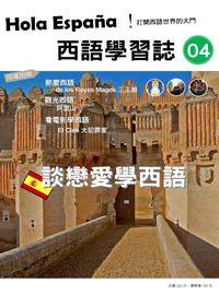 Hola España 西語學習誌 [第4期] [有聲書]:談戀愛學西語
