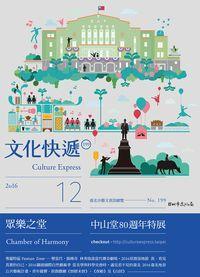 文化快遞 [第199期] [2016年12月號]:眾樂之堂 中山堂80週年特展