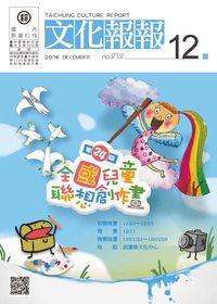 文化報報 [第212期] [2016年12月]:第24屆全國兒童聯想創作畫