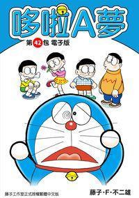 哆啦A夢. 第42包