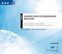 高齡趨勢之創新科技發展趨勢與商機, 輔助科技篇