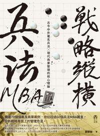 兵法MBA:戰略縱橫