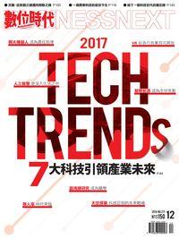 數位時代 [第271期]:2017 TECH TRENDs 7大科技引領產業未來