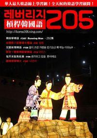 槓桿韓國語學習週刊 2016/11/30 [第205期] [有聲書]:韓綜學韓語  #207  Running Man  - 292集