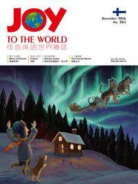 Joy to the World佳音英語世界雜誌 [第204期] [有聲書]:芬蘭