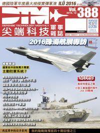 尖端科技軍事雜誌 [第388期]:2016珠海航展專訪
