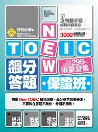 New TOEIC飆分答題保證班 [有聲書]:找出英文盲點, 全面提升應戰力!