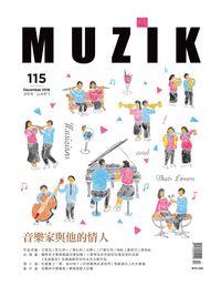 MUZIK古典樂刊 [第115期]:音樂家與他的情人