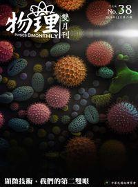 物理雙月刊 [第38卷6期]:顯微技術,我們的第二雙眼