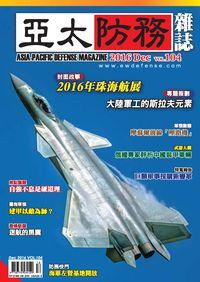 亞太防務 [第104期]:2016年珠海航展