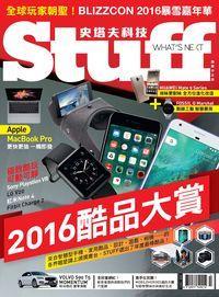 Stuff 史塔夫科技 [第155期]:2016酷品大賞